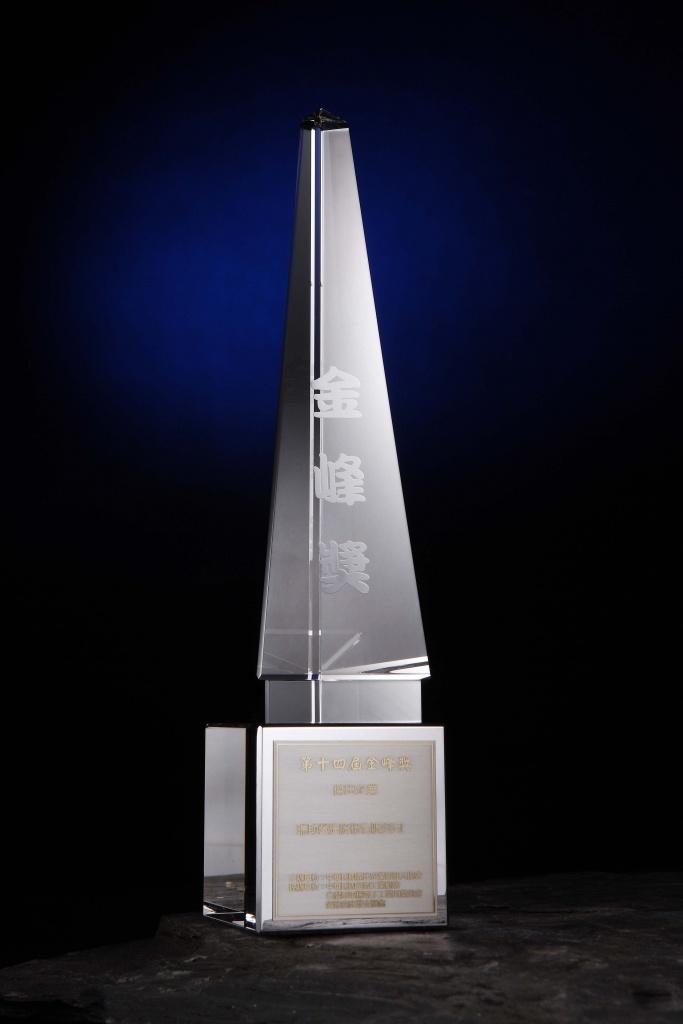 2011金峰獎.jpg (87 KB)